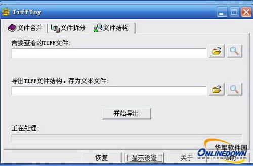 TiffToy 中文简体