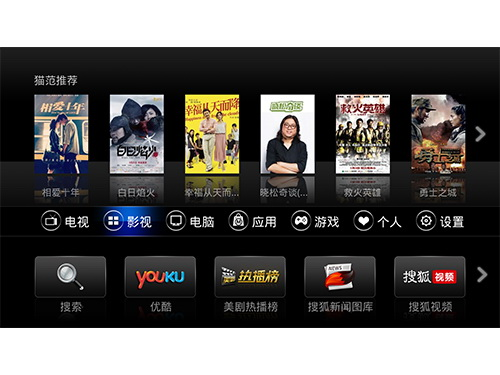 猫范TV(MorefunTV)2013版