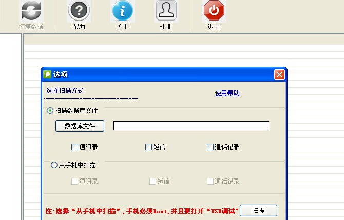 安卓手机通讯录联系人恢复软件