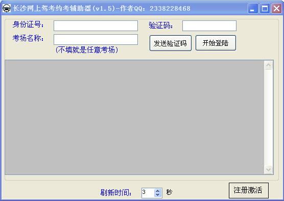 长沙网上驾考约考辅助器软件