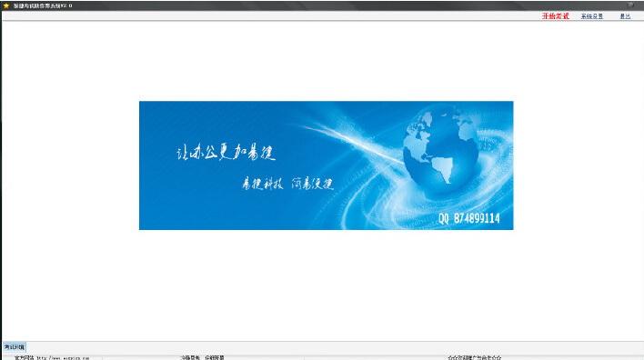 易捷网页在线考试系统防作弊辅助软件