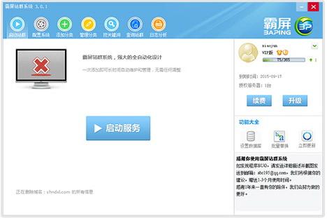 霸屏站群系统软件