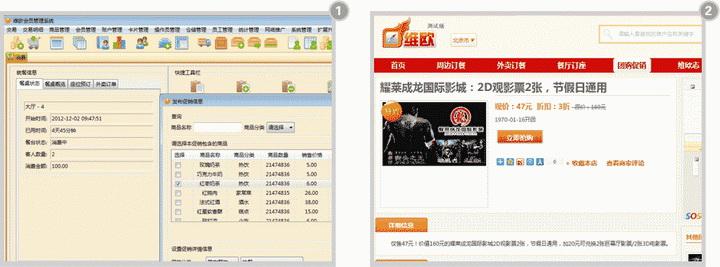 维欧餐饮管理软件全功能版