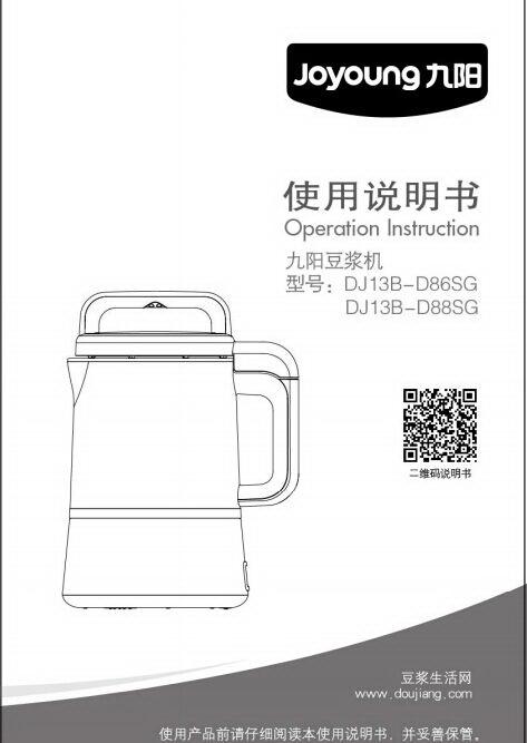 九阳DJ13B-D86SG豆浆机使用说明书