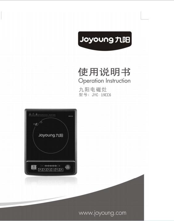 九阳jyc-19ee6电磁炉使用说明书