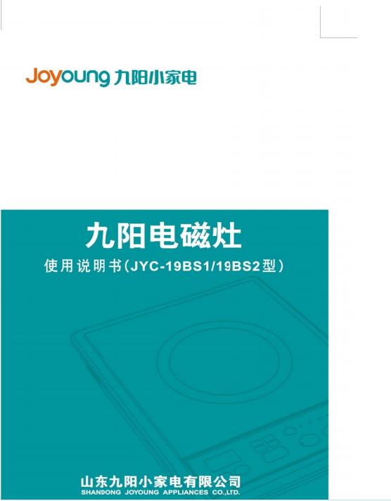 九阳jyc-19bs1电磁炉使用说明书