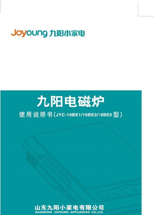 九阳jyc-19be3电磁炉使用说明书