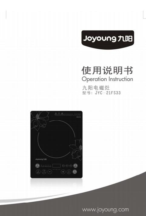 九阳jyc-21fs33电磁灶使用说明书
