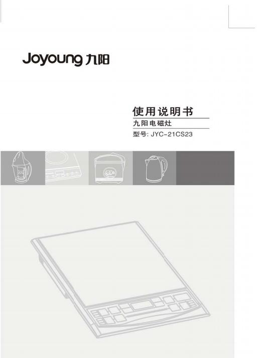 九阳jyc-21cs23电磁炉使用说明书官方下载|九阳jyc