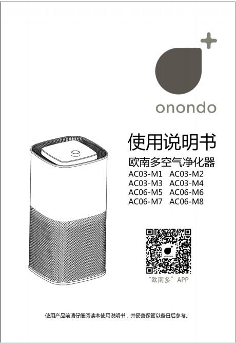 欧南多AC06-M8空气净化器使用说明书
