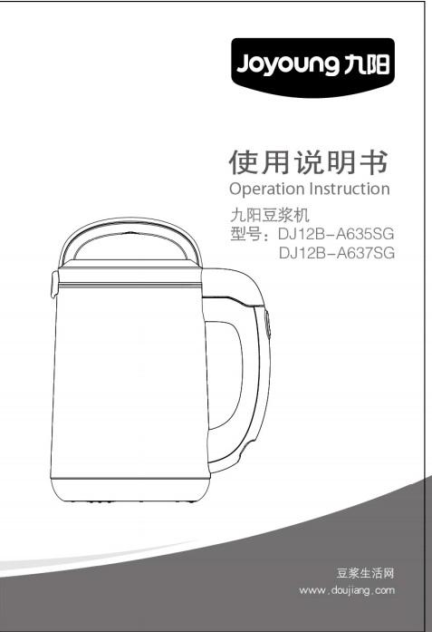 九阳DJ12B-A637SG豆浆机使用说明书