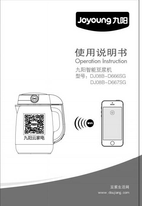 九阳DJ08B-D667SG豆浆机使用说明书