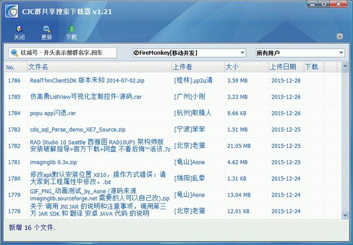 QQ群共享搜索下载器