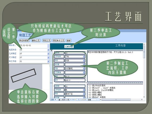 制造工艺系统