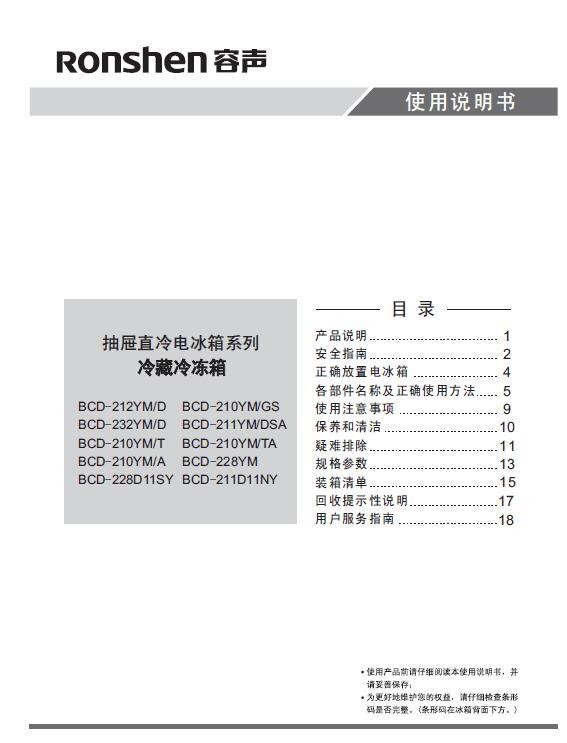 海信BCD-210YM/A电冰箱使用说明书
