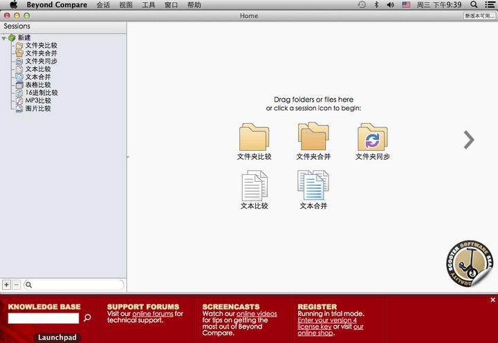 Beyond Compare 4 Mac 文件对比工具