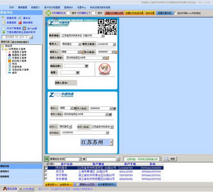 快递电子面单打印软件(免费版)