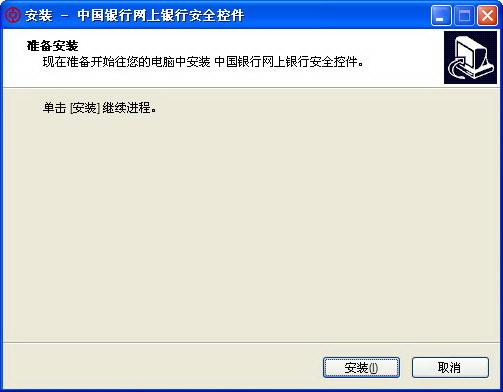中国银行安全控件