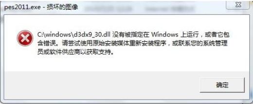 d3dx9_30.dll 支持64位