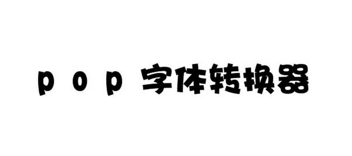 pop字体转换器