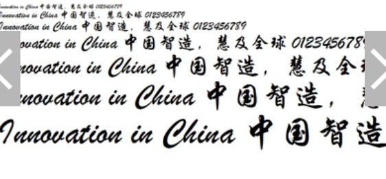 华文行楷字体官方下载 华文行楷字体免费版 华文行楷字体1.0免费版 图片