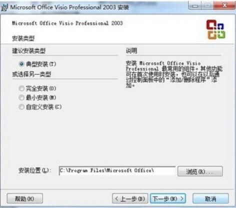 visio 2003 简体中文版