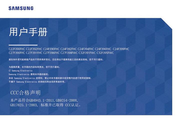 三星C27F390FHC液晶显示器使用说明书