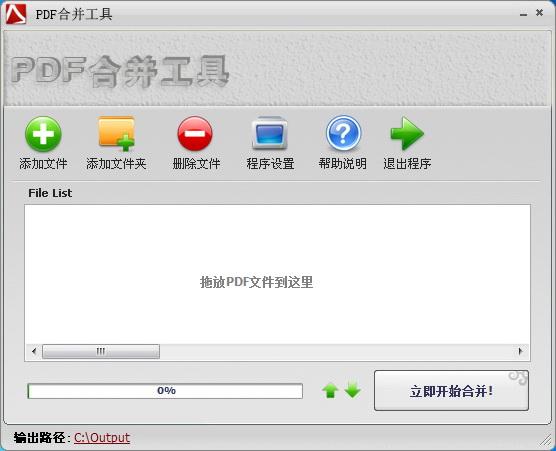 PDF合并百胜棋牌官网