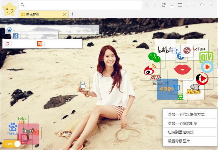 星愿浏览器(Twinkstar Browser)