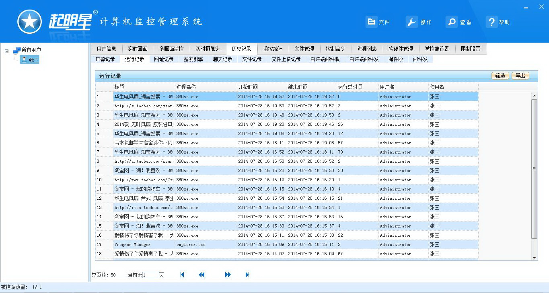 起明星远程控制软件/电脑监控软件/局域网监控软件