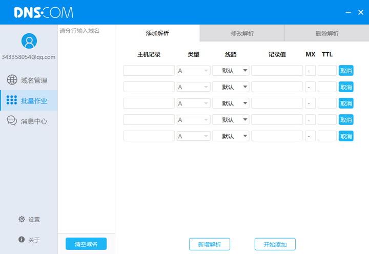 dns域名批量解析工具 1.