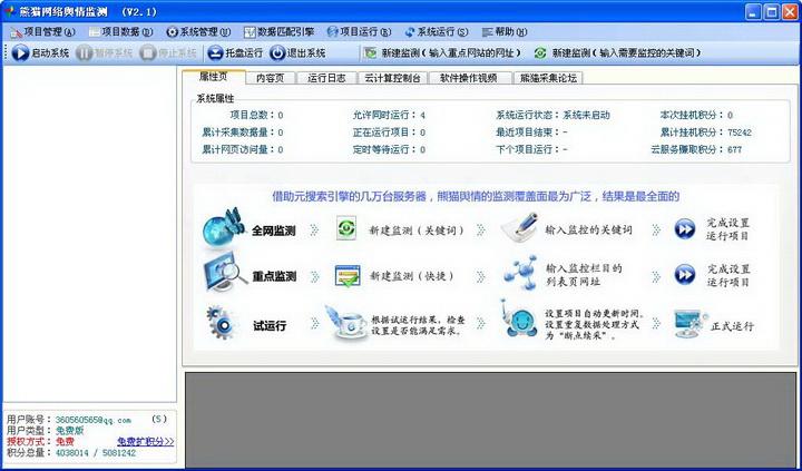 熊猫网络舆情监测