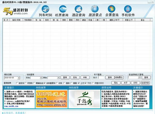 盛名列车时刻表·电脑压缩包版