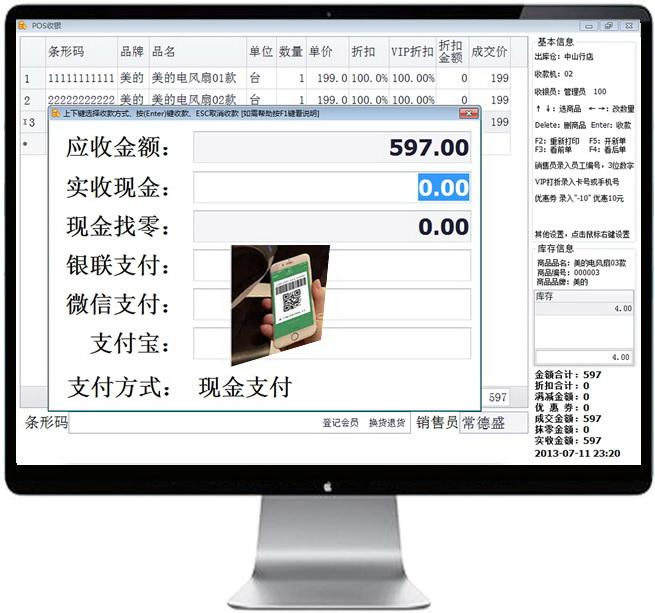 六陆商贸进销存销售管理软件系统