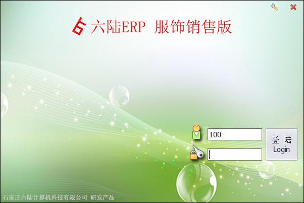 六陆ERP服饰销售版-六陆服装进销存销售管理软件系统