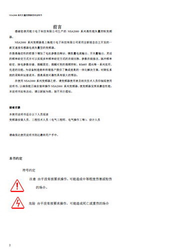 能士NSA2000-1100P43矢量变频器使用说明书
