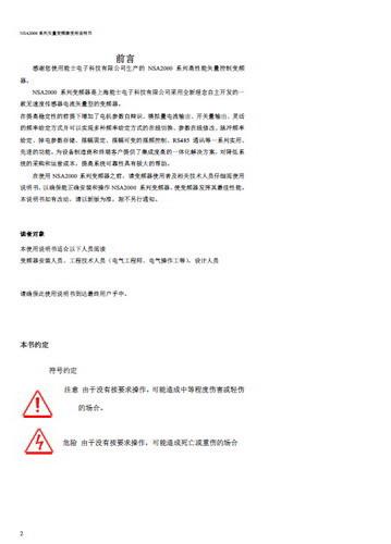 能士NSA2000-0450P43矢量变频器使用说明书