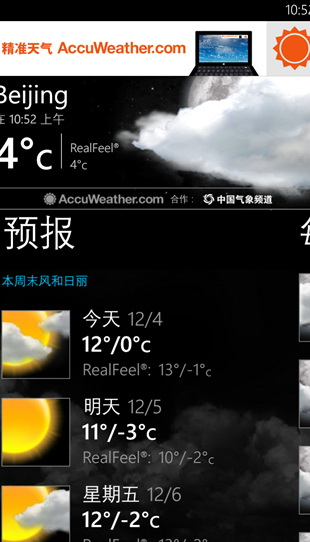 爱酷天气 For WP