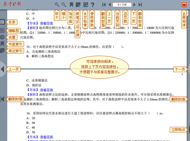 2014年一级建造师习题集电子书(水利水电)