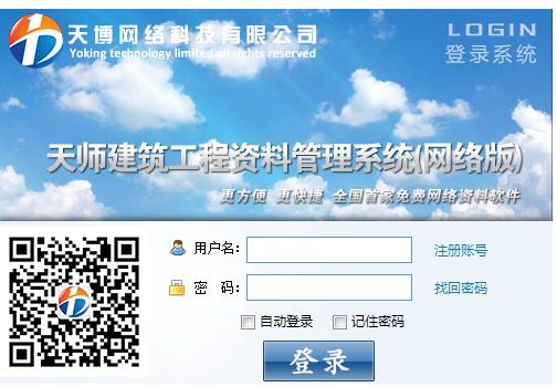 天师建筑软件网络版