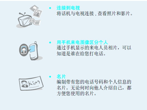 三星SCH-M509手机使用说明书