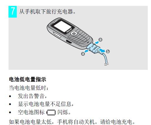 三星SGH-X628手机使用说明书