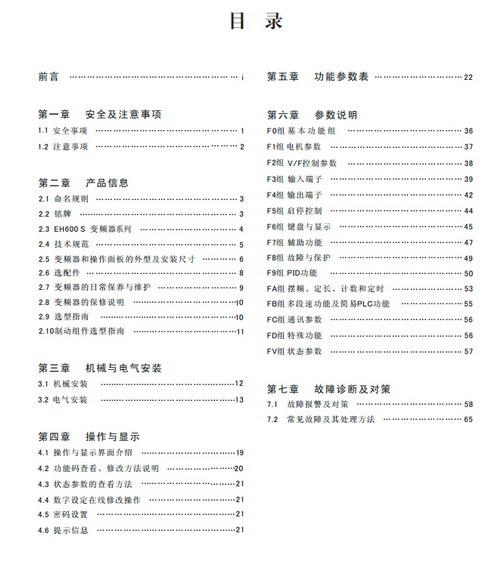 西林EH640S1.5变频器使用说明书