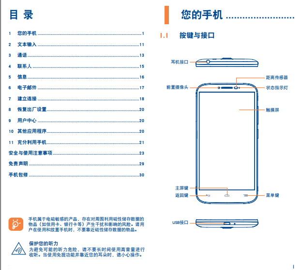 TCL J929L手机使用说明书