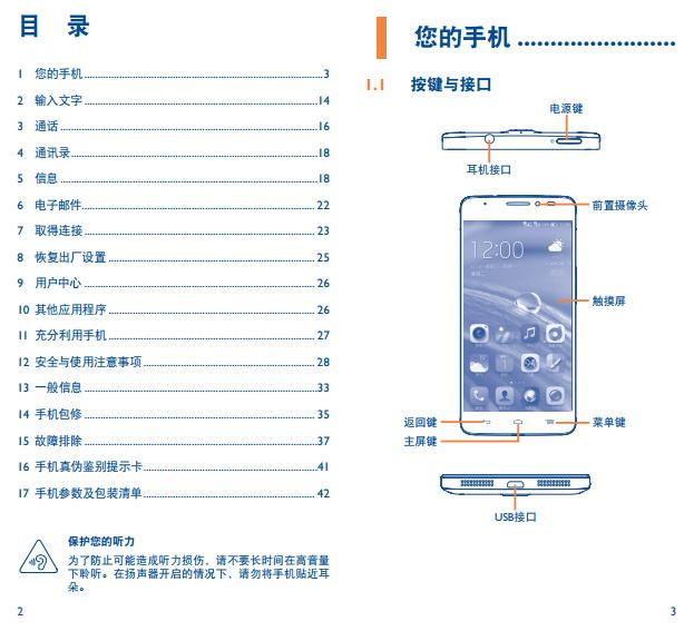 TCL S960T手机使用说明书