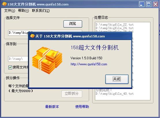 158超大文件分割机