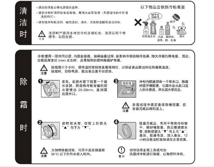 海尔FCD-211XE冷藏冷冻柜使用说明书