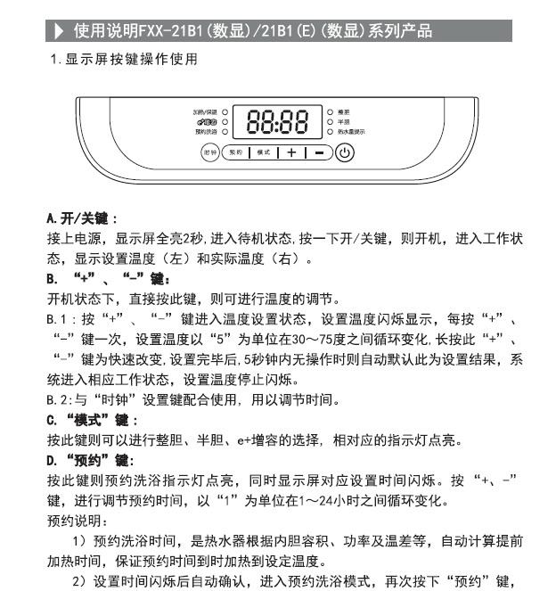 美的F50-30B9(E)(遥控)电热水器使用说明书