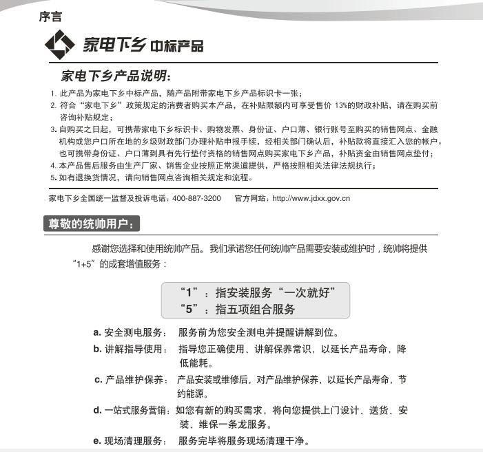 海尔L32M1液晶彩电使用说明书