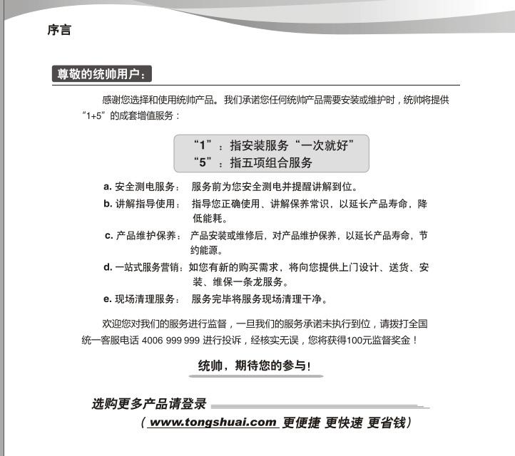 海尔LD40U3100液晶彩电使用说明书